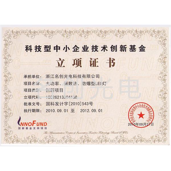 科技型中小型企业技术创新基金会立项证书