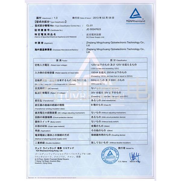 日本PSE证书
