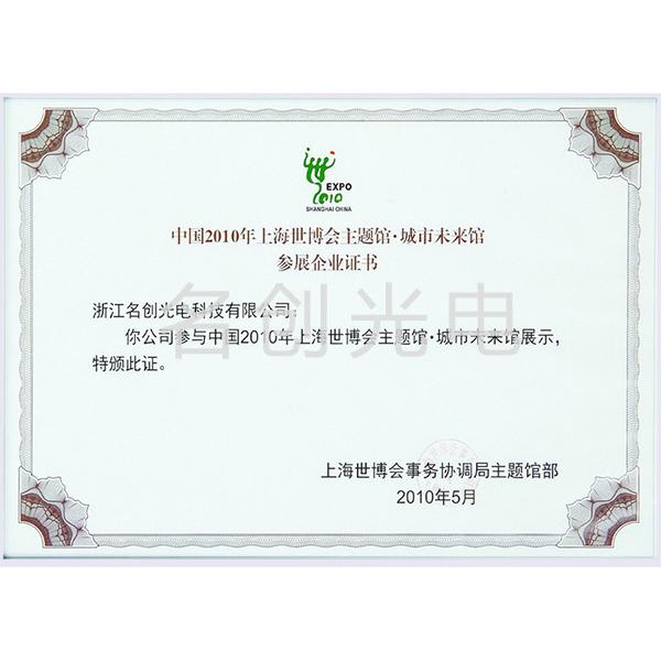 上海世博会参展证书
