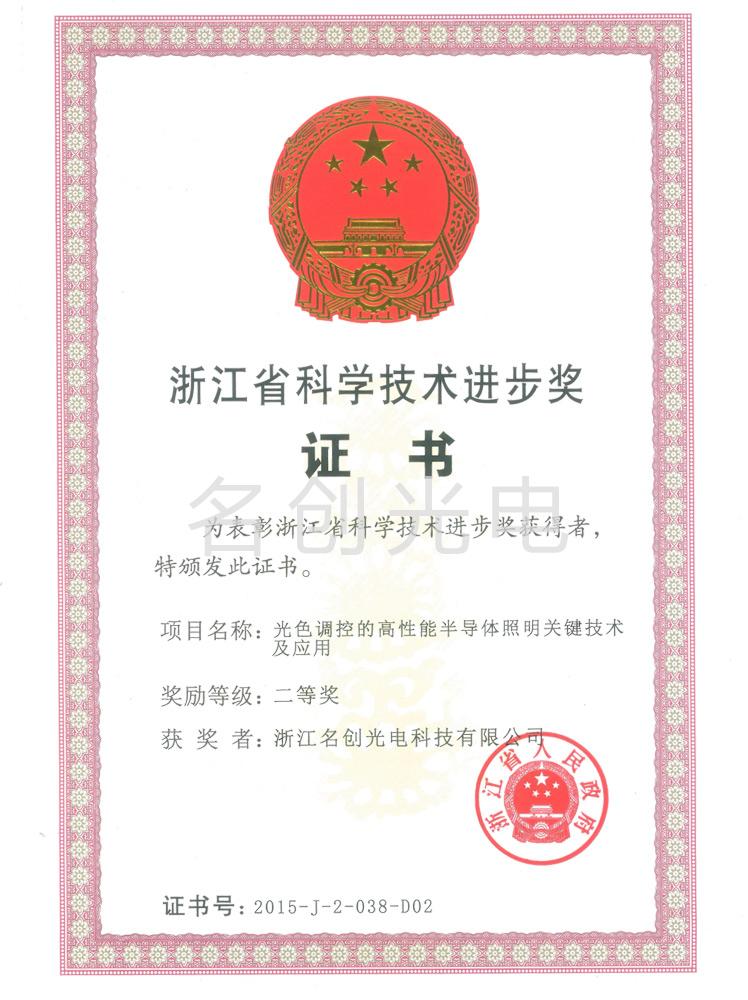 浙江省科学技术进步奖