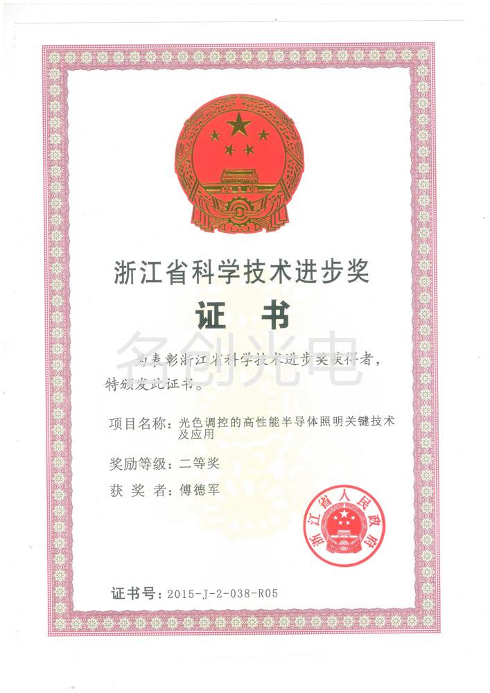 浙江省科学技术进步奖(傅德军)